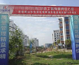 黄山市屯溪区黎阳镇市政基础设施PPP项目